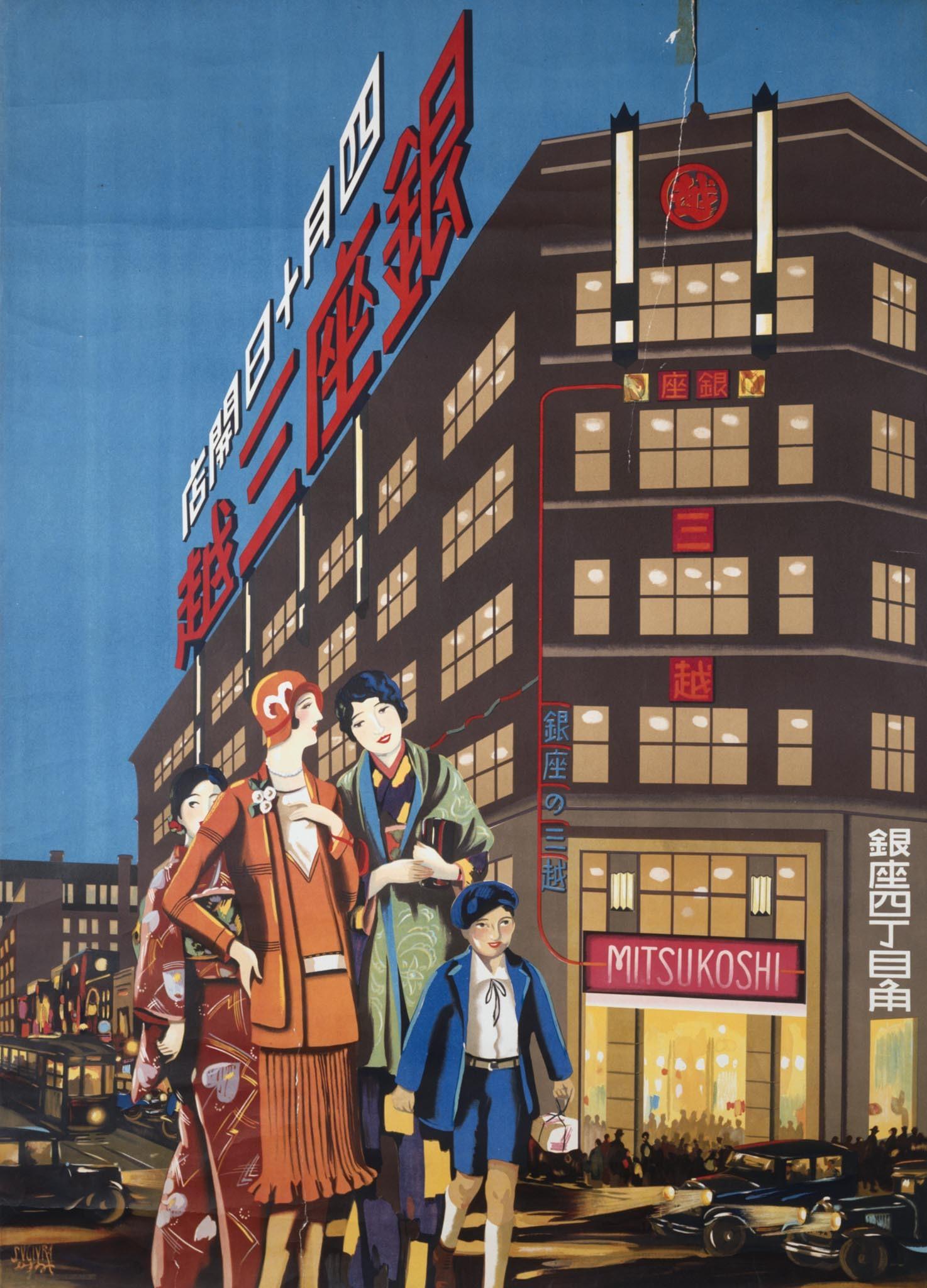 杉浦非水 《銀座三越四月十日開店》 1930年 東京国立近代美術館蔵