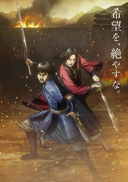 TVアニメ『キングダム』第3シリーズ新ビジュアル  (C)原泰久/集英社・キングダム製作委員会
