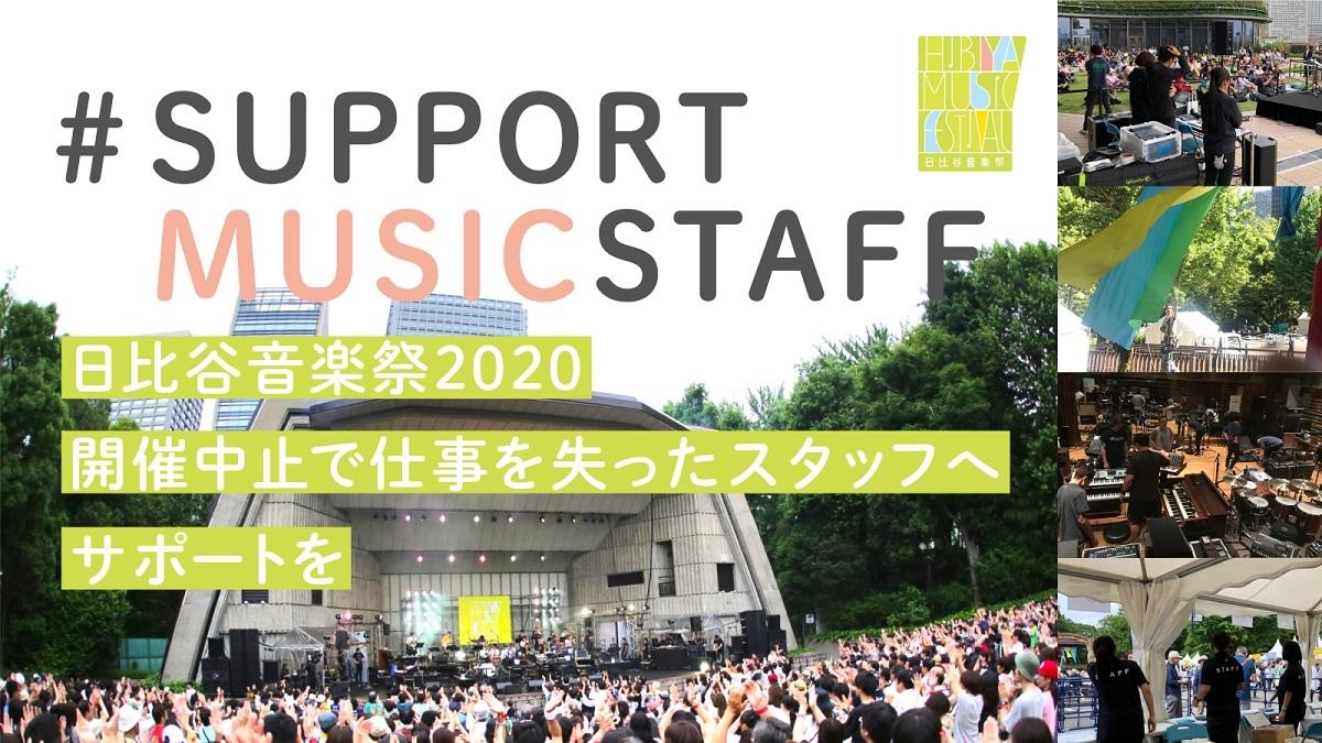 「日比谷音楽祭2020|開催中止で仕事を失ったスタッフへサポートを」