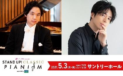 スタクラが「PIANISM」をテーマに進化して戻ってくる! 『スタクラピアニズム』出演ピアニストに聴く~第一弾 髙木竜馬&大井健