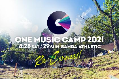 キャンプイン野外⾳楽フェス『ONE MUSIC CAMP 2021』8⽉に開催決定