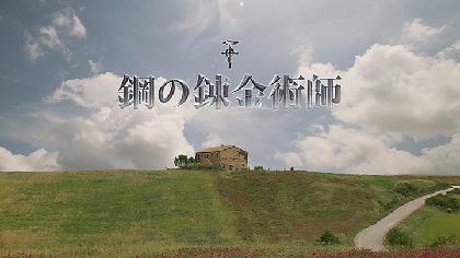 山田涼介がエド役の実写版『鋼の錬金術師』初映像、フルCGのアルも登場