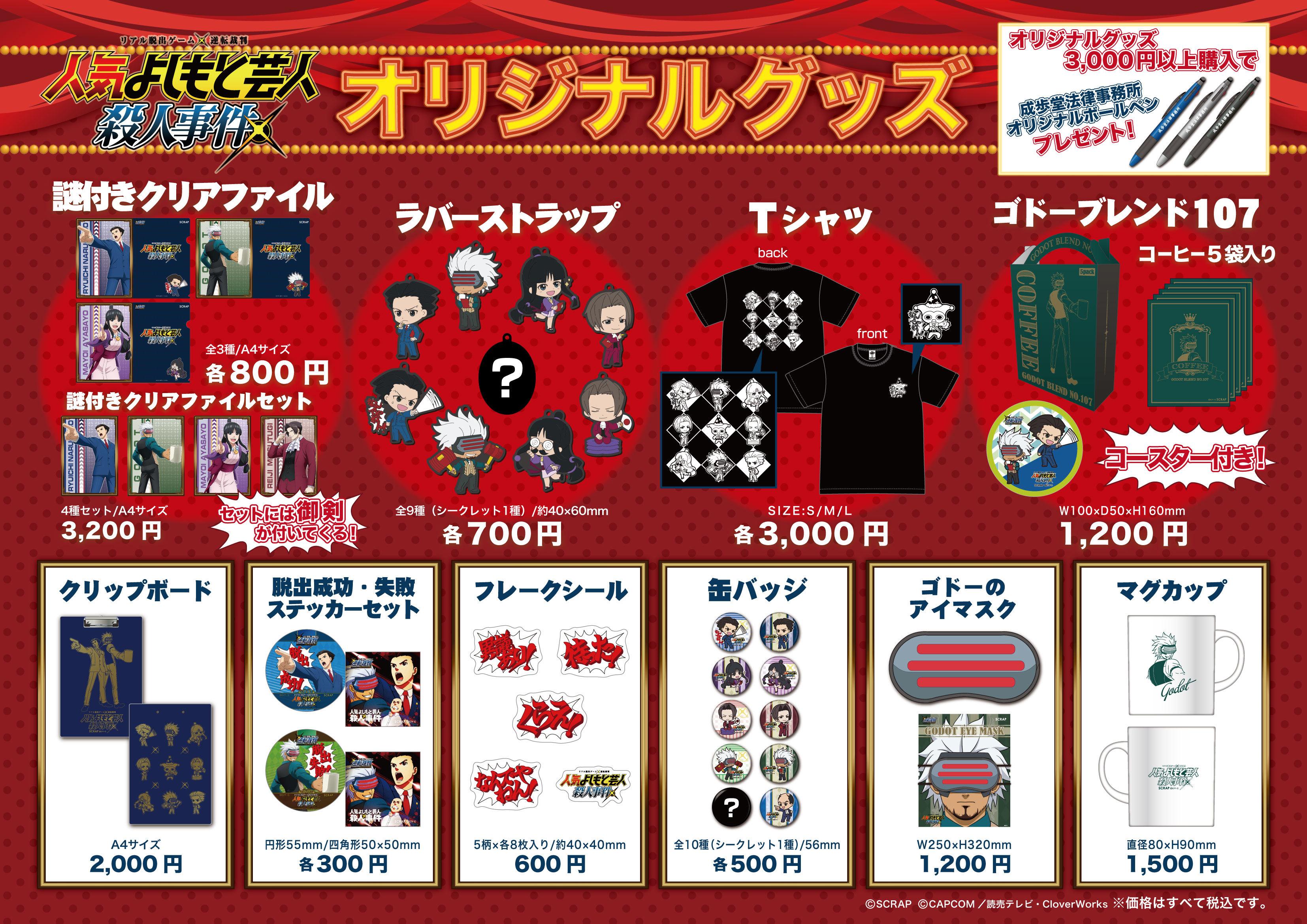 会場ではバラエティに富んだオリジナルグッズも多数取りそろえられている。3000円以上購入で非売品の「成歩堂法律事務所」オリジナルボールペンがもらえる。