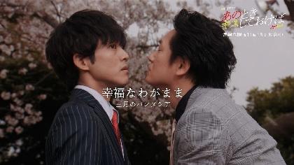 三月のパンタシアの新曲「幸福なわがまま」  ドラマ『あのときキスしておけば』本編映像を使用したコラボMVが公開決定