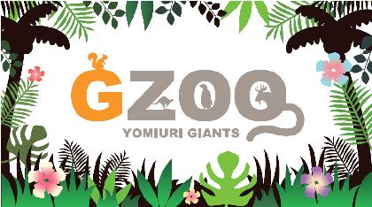 巨人が10/1に『GZOO』開催! アニマル柄で来場するとクーポンがもらえる