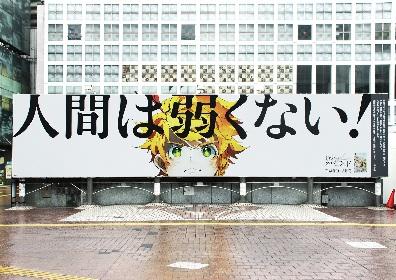 『約束のネバーランド』メッセージ広告をハチ公前広場に掲出 完結巻は10月2日発売、特設サイトも0時オープン