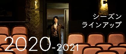 白井晃、栗山民也、森新太郎演出作品のほか、長田育恵と瀬戸山美咲のタッグが実現 世田谷パブリックシアター2020年度ラインアップ発表