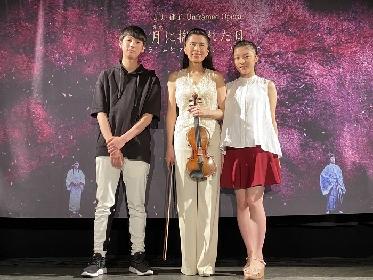 ヴァイオリニスト・川井郁子が制作総監督を手掛ける『奏劇 細川ガラシャ「月に抱かれた日」』舞台映像特別試写会が開催