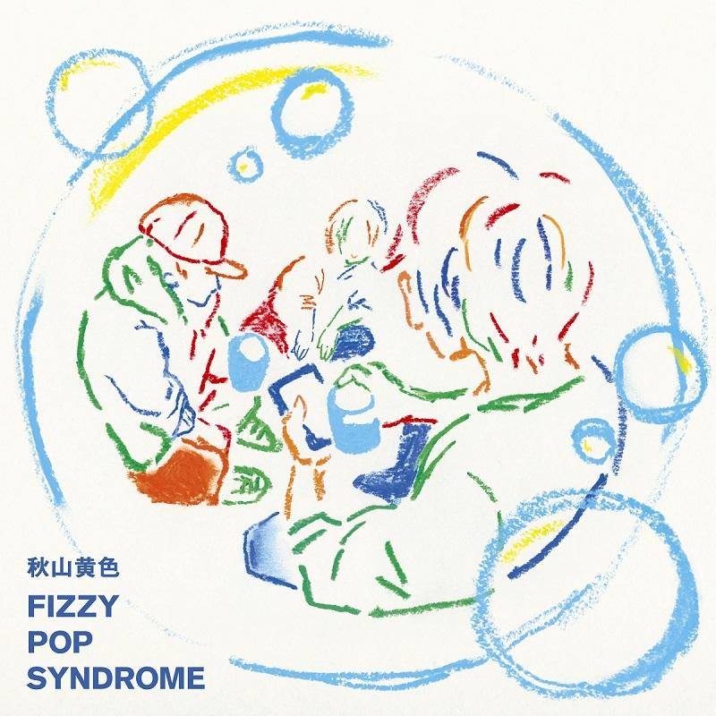 秋山黄色 2ndアルバム『FIZZY POP SYNDROME』