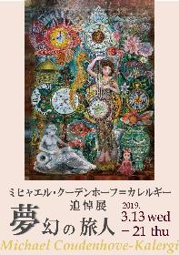 『ミヒャエル・クーデンホーフ=カレルギー追悼展 夢幻の旅人』 ウィーン幻想派の系譜を辿る画家の世界