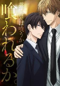 小野友樹、高橋広樹がTVアニメ『抱かれたい男1位に脅されています。』プレミアム先行上映会にトークショーゲストとして登壇へ