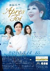 紅ゆずる、宝塚歌劇団専科の凪七瑠海が、越路吹雪40回忌コンサート博多座公演に出演決定
