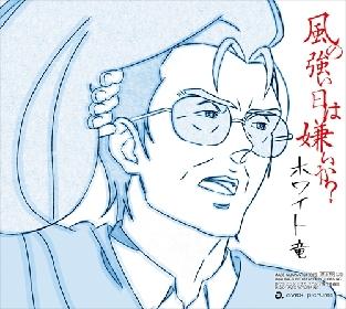 『ゾンビランドサガ リベンジ』第2話が現実に FM佐賀でフランシュシュ2号役の田野アサミがDJのラジオ番組放送決定