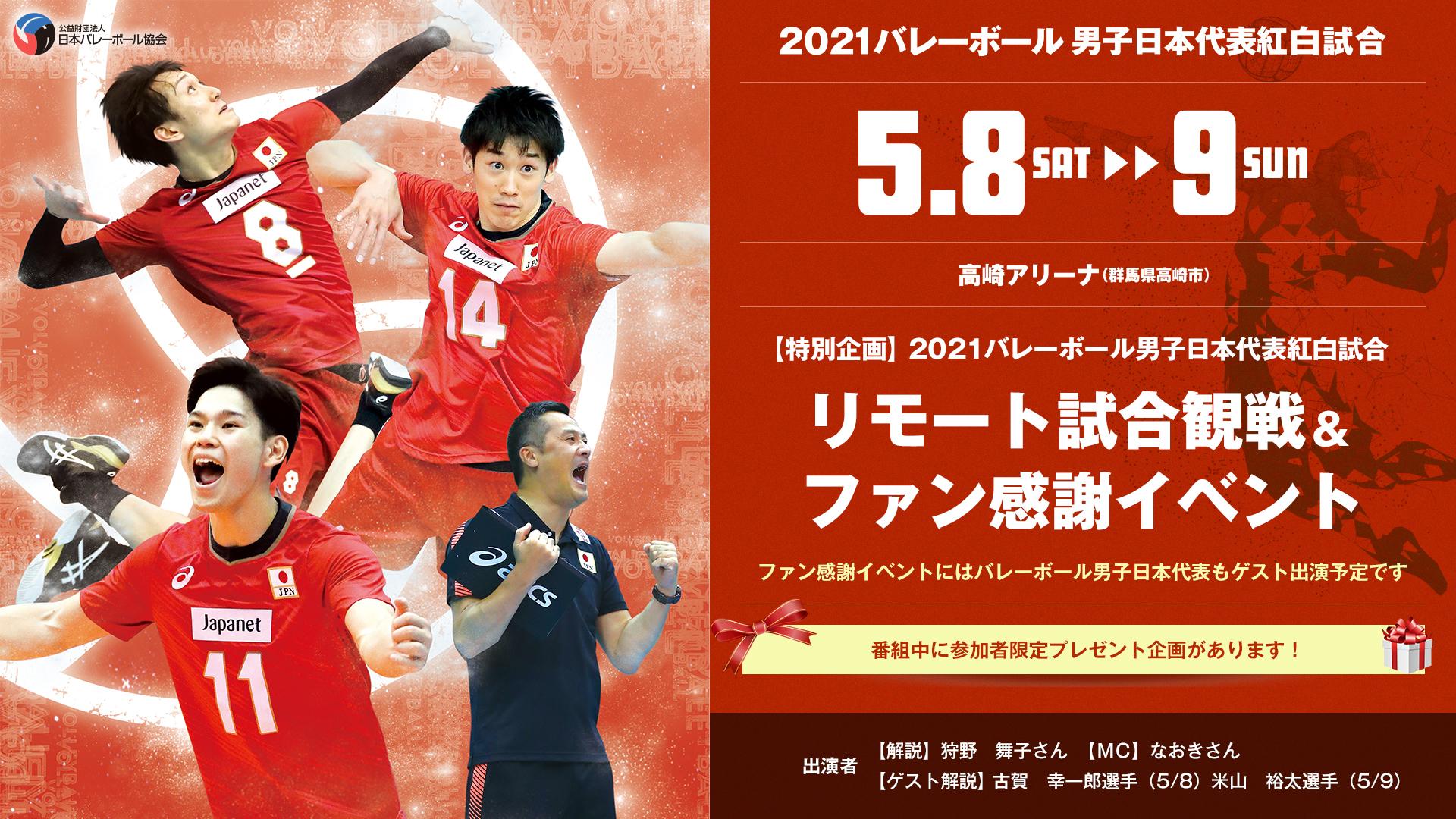 2021バレーボール男子日本代表紅白試合、およびファン感謝イベントが開催される