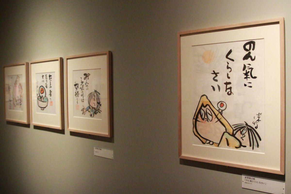 左3点 直筆格言色紙 平成20年(2008年)頃 右 直筆格言画「のん氣にくらしなさい」 平成20年(2008年)頃 ⓒ水木プロダクション
