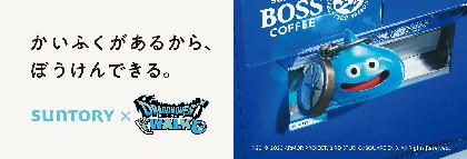 サントリー自動販売機×『ドラゴンクエストウォーク』コラボレーションスタート!