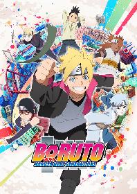 TVアニメ『BORUTO-ボルト- NARUTO NEXT GENERATIONS』メインビジュアル&スタッフ・声優情報が解禁