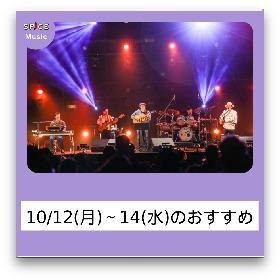【ニュースを振り返り】10/12(月)~14(水):音楽ジャンルのおすすめ記事