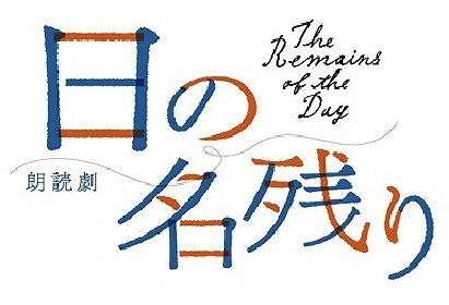 眞島秀和、大空ゆうひ、小島聖ら出演 ノーベル文学賞を受賞したカズオ・イシグロの代表作『日の名残り』を朗読劇として上演