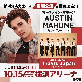 オースティン・マホーン、横浜公演完売につき急遽追加公演が決定 Travis Japanとのコラボも必見