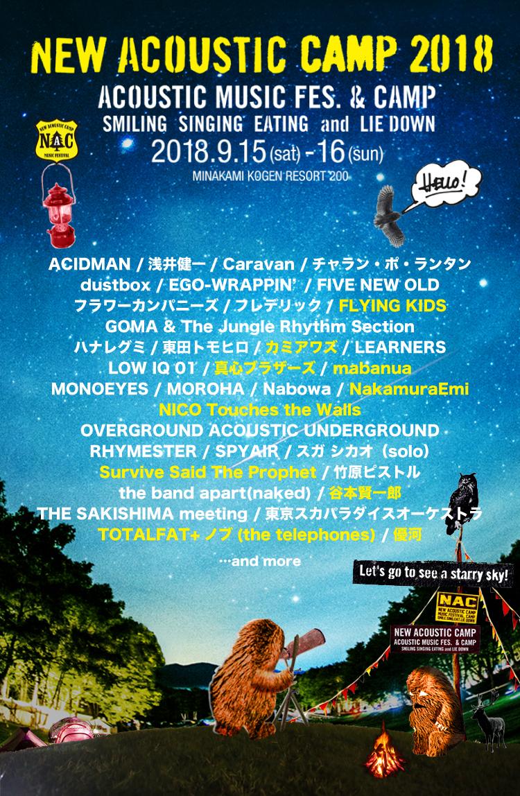 New Acoustic Camp 2018 〜わらう、うたう、たべる、ねっころがる。〜