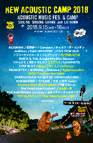 『New Acoustic Camp 2018』第三弾発表でNICO Touches the Walls、TOTALFAT+ノブ(the telephones)、真心ブラザーズら10組が追加
