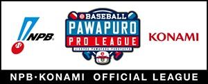 プロ野球eスポーツリーグ『eBASEBALL パワプロ・プロリーグ』