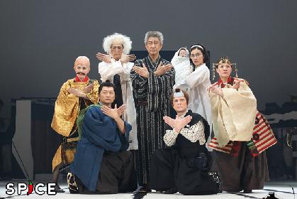 中井貴一、香取慎吾、シルビア・グラブら出演の三谷幸喜新作ミュージカル『日本の歴史』開幕コメント到着~香取「三谷さんは詐欺師かマジシャン」