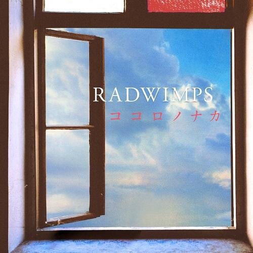 RADWIMPS「ココロノナカ」
