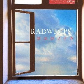 RADWIMPS、新曲「ココロノナカ」のサブスク配信がスタート