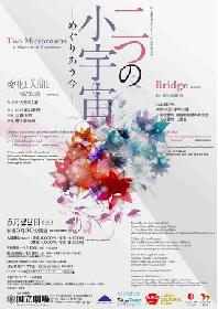 歌舞伎俳優×文楽人形遣い、コンテンポラリー・ダンス×声明 国立劇場5月特別企画公演『二つの小宇宙―めぐりあう今―』が上演