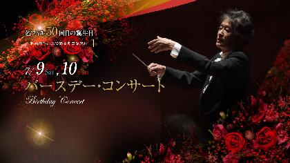 名フィルが創立50周年を祝うバースデー・コンサート開催