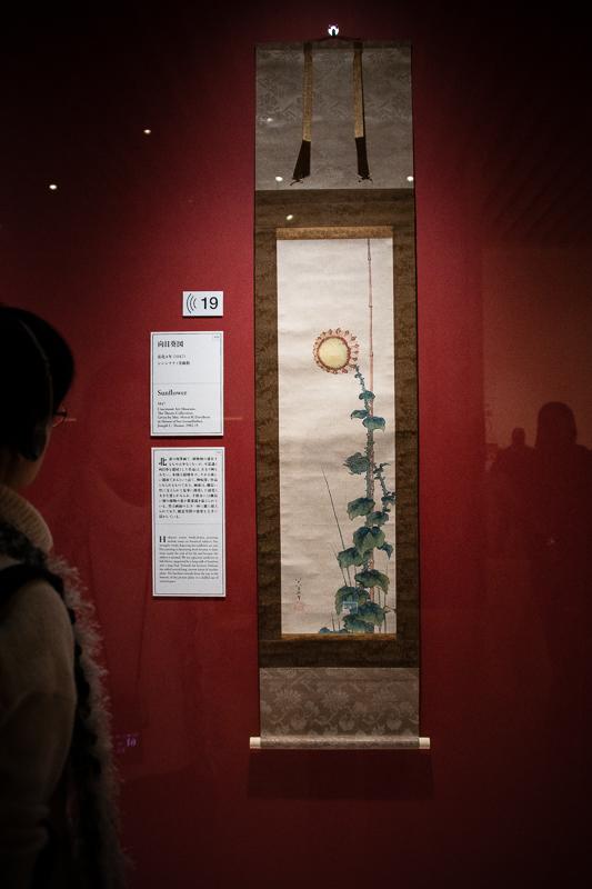 《向日葵図》弘化4年(1847) シンシナティ美術館 通期展示