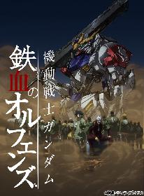 Uru、アニメ『機動戦士ガンダム 鉄血のオルフェンズ』EDテーマ「フリージア」のアニメ盤アートワークを公開