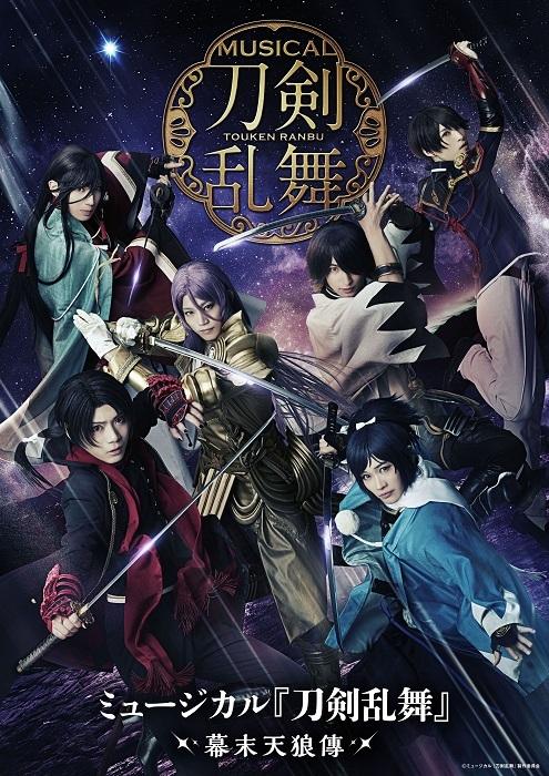 (C)ミュージカル『刀剣乱舞』製作委員会
