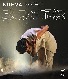 KREVA 最新ライブ映像作品にまつわるインタビュー映像公開、6月に横浜アリーナ公演開催も発表