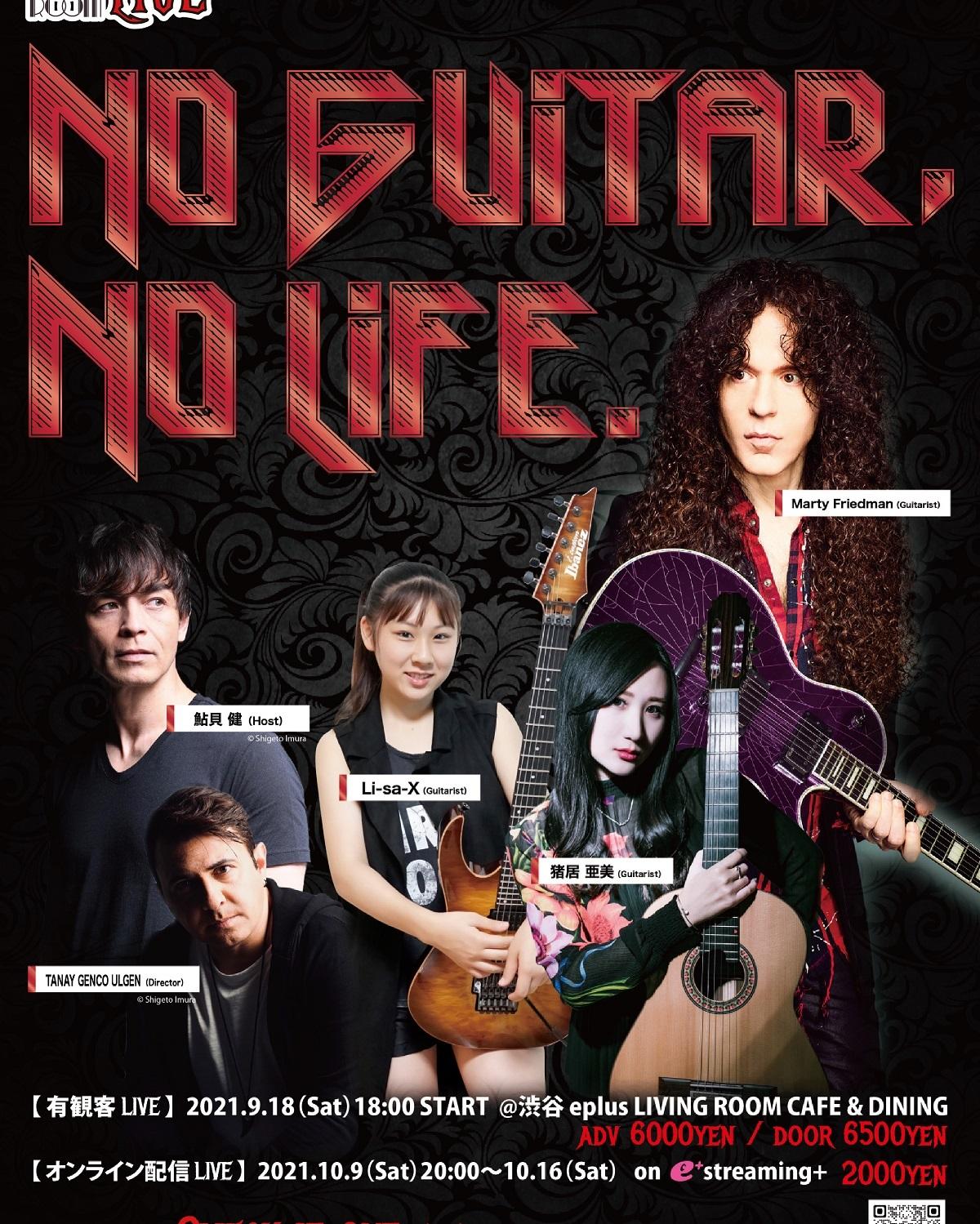 リビングルーム・ライブ No Guitar, No Life.