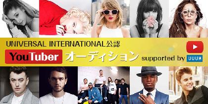 ユニバーサル ミュージック 洋楽レーベル 「ユニバーサル インターナショナル公認YouTuberオーディション」開催!