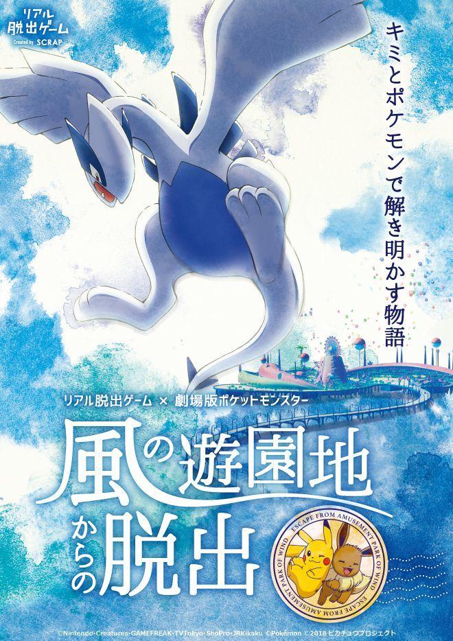 (c)Nintendo・Creatures・GAME FREAK・TV Tokyo・ShoPro・JR Kikaku (c)Pokémon (c)2018 ピカチュウプロジェクト