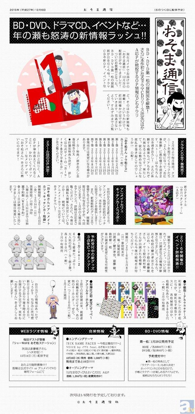 TVアニメ『おそ松さん』ドラマCD発売決定! その他、新情報多数