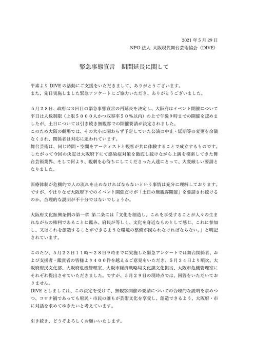 「大阪現代舞台芸術協会(DIVE)」が公式サイトのトップに上げた声明文。