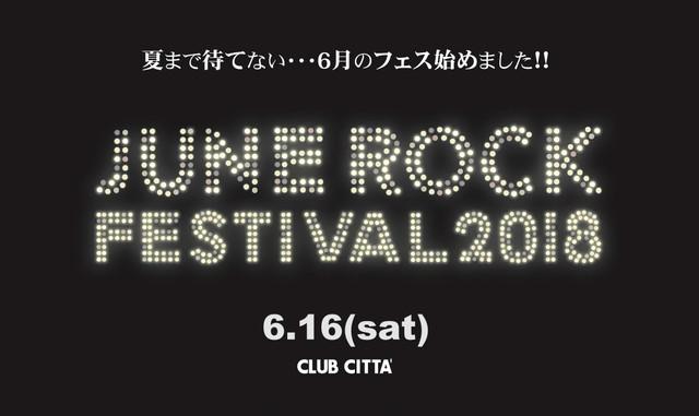 「JUNE ROCK FESTIVAL 2018」ビジュアル