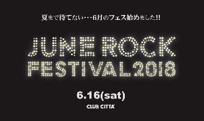 フジ三浦Pが観たいアーティスト集める「JUNE ROCK FES」に打首獄門同好会、四星球