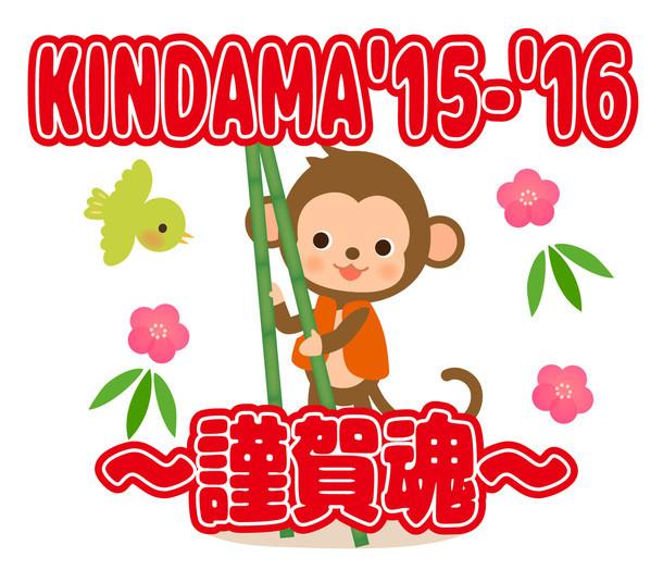「KINDAMA'15-'16~謹賀魂~」ロゴ