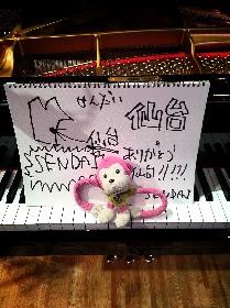まらしぃ 全国ツアー『marasy piano live tour 2016』初日で追加公演を発表