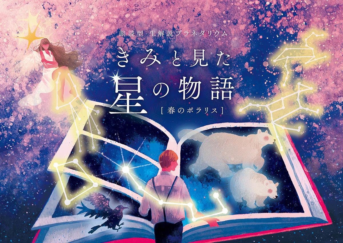プラネタリウム朗読劇第2弾『きみと見た星の物語 春のポラリス』