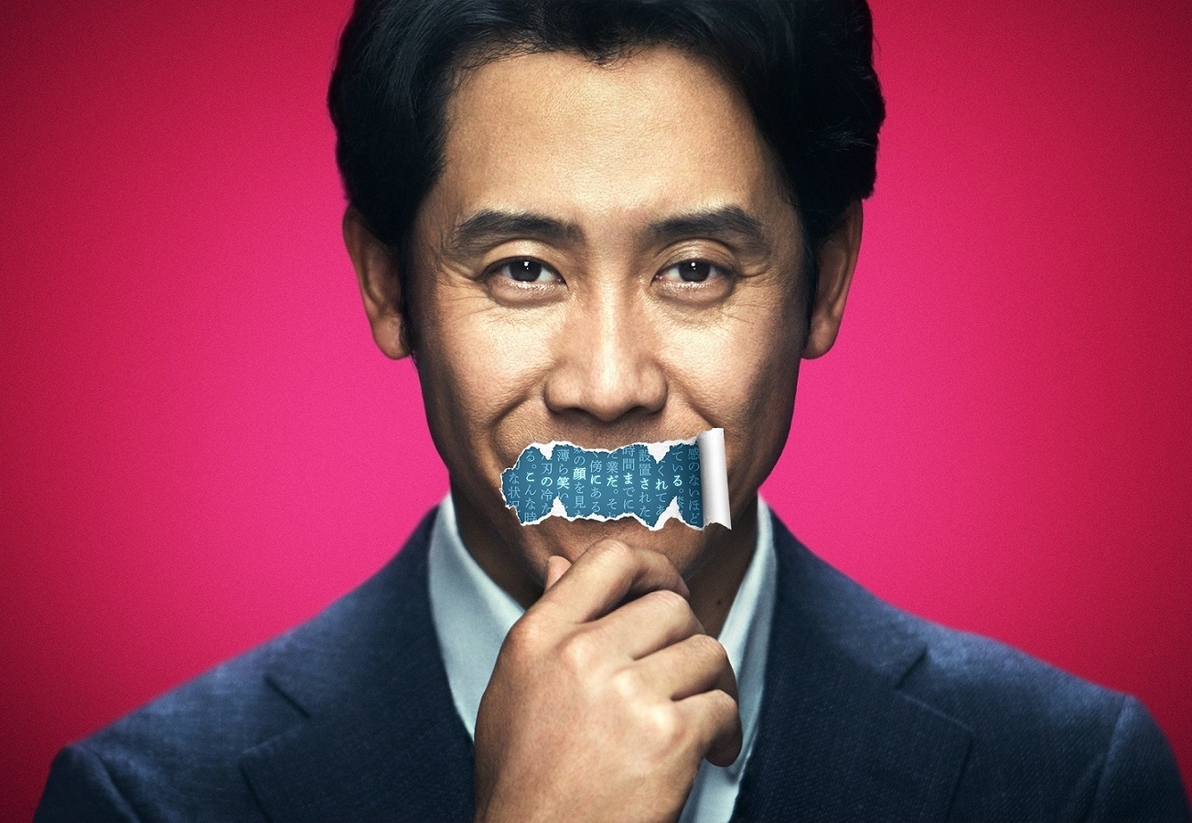 (C)2020「騙し絵の牙」製作委員会
