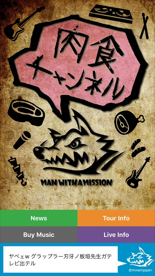 MAN WITH A MISSION公式アプリ