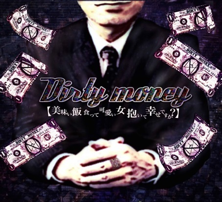 NOW「Dirty money」