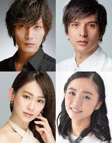 城田優が主演・演出、もう一人の主演に加藤和樹 愛希れいか、木下晴香はWヒロインに ミュージカル『ファントム』出演者決定